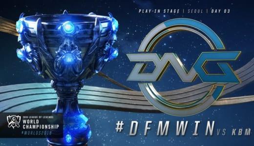 『DetonatioN FocusMe』が世界大会『2018 LoL World Championship』で第一関門プレイインステージ Round1を2位で通過