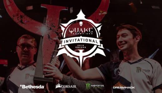 『DreamHack Winter 2018』で『Quake Champions』の「Duel」「2vs2」トーナメント開催