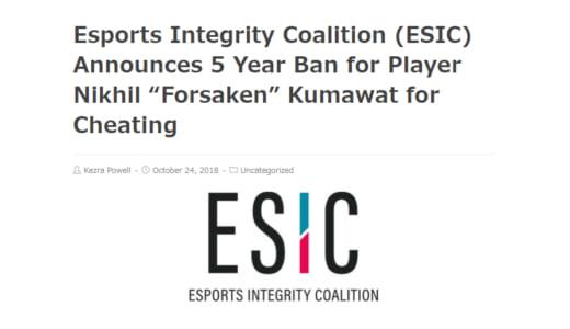 CS:GOオフライン大会で不正ツール使用発覚のforsaken選手、5年間の大会出場禁止処分に