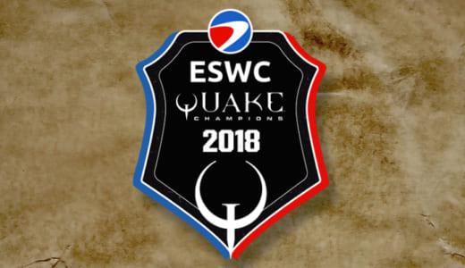 『ESWC Quake Champions 2018』の出場8選手が決定、2018年10月26日〜27日にフランスで開催