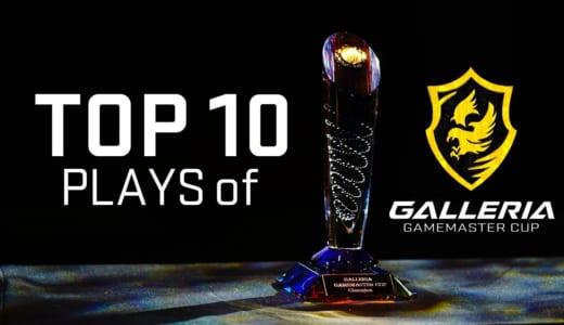 CS:GO『GALLERIA GAMEMASTER CUP 2018』のTOP10フラグムービー、MVP Laz選手ハイライト、優勝 SZ Absolute応援ムービーが公開