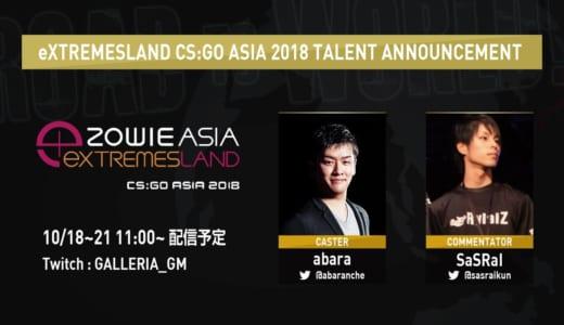 『ZOWIE eXTREMESLAND CS:GO ASIA 2018』の日本語配信が10月18日(木)~21日(日)に実施決定
