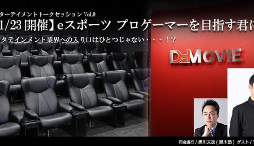 「eスポーツプロゲーマーを目指す君に!」NVIDIA谷口純也氏(noppo)氏と黒川文雄氏のトークセッションが11月23日(金・祝)に開催