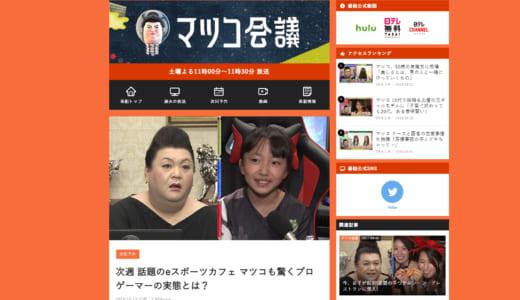 日本テレビ『マツコ会議』にCS:GOプロチーム「SZ Absolute」を含むプロゲーマーが登場、「話題のeスポーツカフェ マツコも驚くプロゲーマーの実態とは?」10/20(土)23時より放送