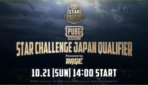 国内最大級のeスポーツ大会『RAGE』が国際大会『PUBG MOBILE STAR CHALLENGE』の招待制日本予選を10/21(日)に開催