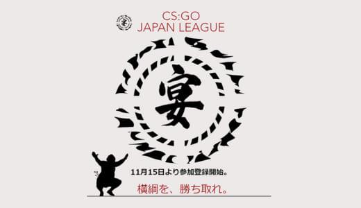 昇格・降格ありの階級制を採用する日本CS:GOリーグ『宴(うたげ)』が2019年より始動、レジェンド達がコミュニティに恩返し、継続して競える場を提供