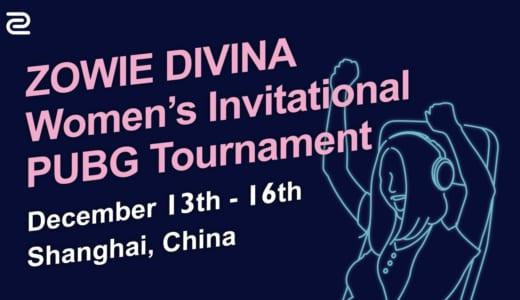 世界一の女性PUBGプレーヤー決定戦『ZOWIE DIVINA Women's Invitational PUBG Tournament』が2018年12月13~16日に中国・上海で開催