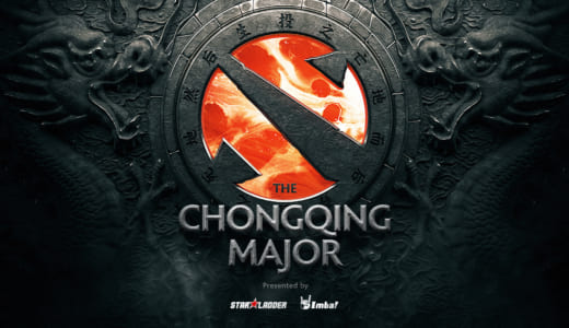 『StarLadder』がDota 2メジャー大会『The Chongqing Major』を中国で開催、賞金総額100万ドル、プロサーキットポイント15,000を16チームが競い合う