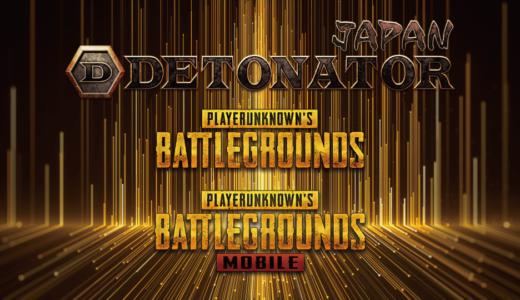 日本プロゲームチーム『DeToNator』が『PUBG』PC・モバイル部門の設立構想を発表