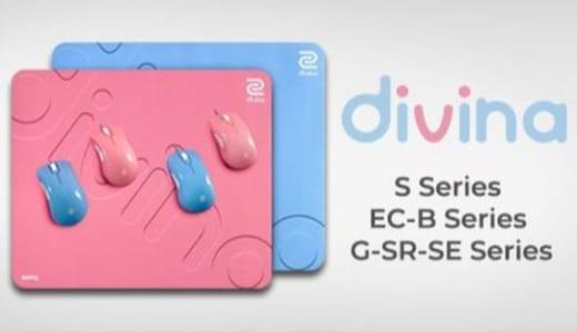 『ZOWIE』が縦方向に動かしやすい新ゲーミングマウス『S Series』を含む特別カラー『ZOWIE DIVINA』仕様の『EC-B』マウス、『G-SR-SE』マウスパッドを発表