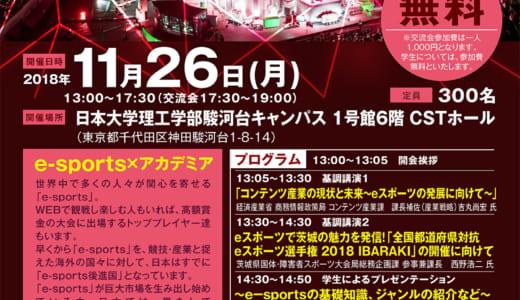 シンポジウム『e-sportsは日本を変える!?』が2018年11月26日(月)に日本大学 理工学部 駿河台キャンパス(東京)で開催