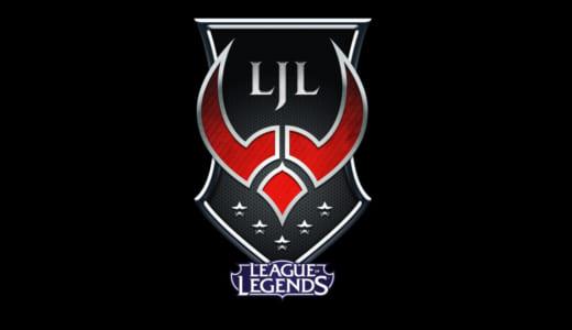 『League of Legends』日本プロリーグ2019年度の出場1チームが一般公募に、2019年から2部リーグや入れ替え戦廃止、トライアウトなどの才能発掘制度を検討