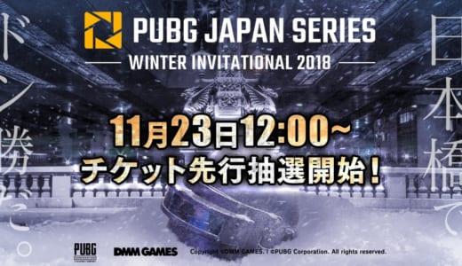 招待制公式大会『PJS Winter Invitational 2018』のチケット先行抽選が2018年11月23日(金・祝)昼12時よりスタート