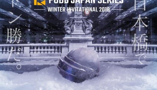 賞金総額1,000万円の公式大会『PJS Winter Invitational 2018』が12月16日(日)に開催、ファンミーティングや公式グッズ販売も実施