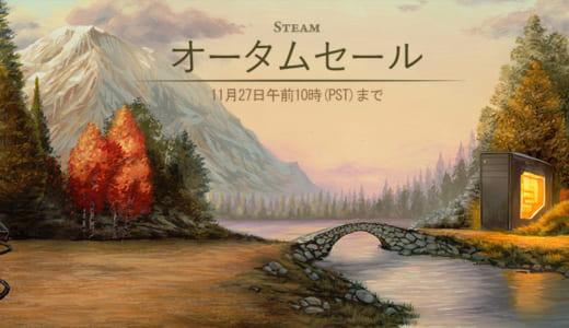 『2018 Steamオータムセール』と『STEAM アワード』のノミネートがスタート、『CS:GO』が半額の760円で販売中