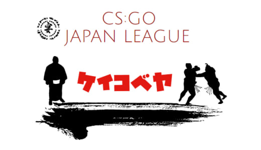 CS:GO大会『宴』が上級者「親方」に指導を受けられる初~中級者向けコーチングサービス「ケイコベヤ」をスタート