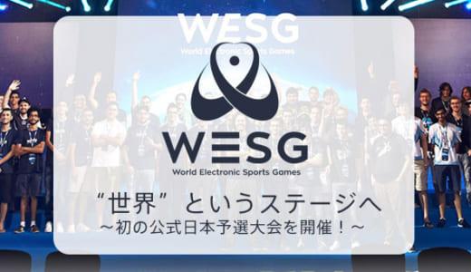 国際eスポーツ大会『WESG 2018-2019』CS:GO部門 日本予選の出場登録がスタート、優勝賞金2万ドル、決勝戦は東京・渋谷で開催