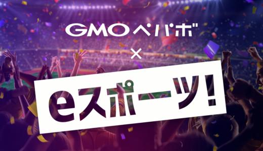 『GMOペパボ』がeスポーツチームを無償支援、サーバー、ドメイン、チームウェア、グッズ販売などのサポートを実施