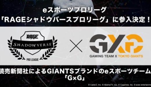 読売新聞社が「ジャイアンツ」ブランドのesportsチーム『G×G(ジー・バイ・ジー)』を結成、「RAGE Shadowverse Pro League」に参戦