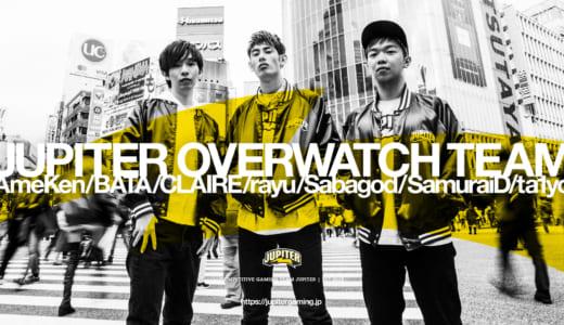 PUBGで知られる日本チーム『JUPITER』がOverwatch部門を設立、ワールドカップ日本代表メンバーなど有力選手が加入