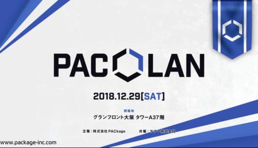 ゲームパーティ『PACLAN 2018』が2018年12月29日(土)に大阪で開催、今回は完全招待制で実施