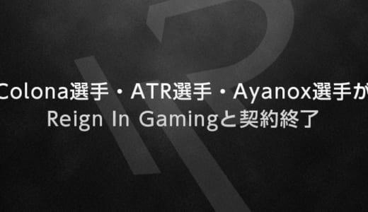 日本CS:GOプロチーム『Reign In Gaming』がColona、ATR、Ayanoxとの契約を終了