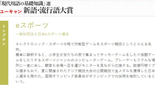 「eスポーツ」がトップ10に入賞、2018年「ユーキャン新語・流行語大賞」