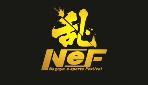 LANゲームパーティ『乱(LAN) by Nagoya e-Sports Festival』に『C4 LAN実行委員会』がアドバイザリー参加、DeToNator登場の地上波冠番組の放送も決定