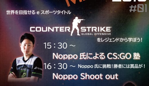 『AORUS FAN MEETING 2019 #01』が2019年1月19日(土)に「eSports Studio AKIBA」で開催、レジェンドnoppo氏によるCS:GO講座やチャレンジイベントも実施