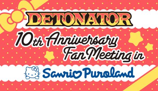 プロゲームチーム『DeToNator』、設立10周年記念ファンミーティングを「サンリオピューロランド」で2019年3月30日(土)に開催