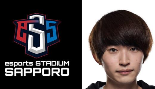 『esports STADIUM SAPPORO』でLeague of LegendsトッププーレーヤーExtreme氏との交流イベントが1月18日(金)18日より開催
