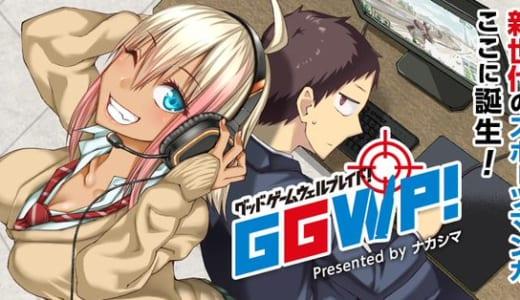 eスポーツマンガ『GGWP! -グッドゲームウェルプレイド!-』の連載が無料漫画配信サービス「サイコミ」でスタート