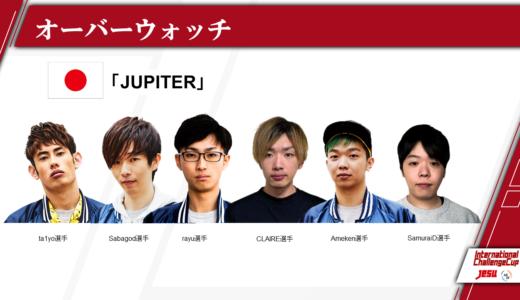 『Overwatch』が『eSPORTS国際チャレンジカップ ~日本選抜vsアジア選抜~』PCゲーム競技に採用、日本代表として「JUPITER」が出場、1/26日(土)、27(日)に開催