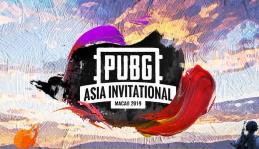 アジア大会『PUBG Asia Invitational 2019』が1月10日(木)17時より開催、日本からSunSister Suicider's、Crest Gaming Xanaduが出場