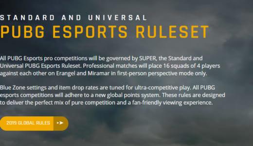 『PUBG』eスポーツ競技の2019年版グローバルルールセットが公開