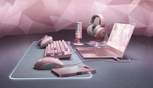 『Razer』がバレンタインデーに向けたピンクカラーモデルの「Quartz Pink Edition」ゲーミングデバイス9製品を発表、香港のeスポーツ施設に製品を採用する女性専用プレーエリアも登場