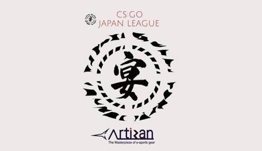 CS:GO日本リーグ『宴』が124チームの参加で開幕、2/2(土)21時よりリーグ予選のストリーミング配信を実施