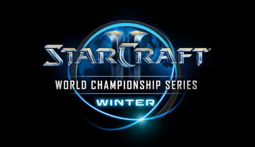 日本「PSiArc」選手がStarCraftII公式大会『2019 WCS Winter Americas』オンライン予選を突破、本戦の出場権を獲得