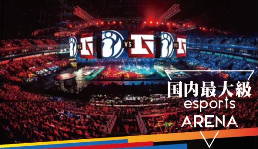 esports施設『Ash Winder E-sports ARENA』1号店が2019年4月1日、大阪・心斎橋にオープン予定