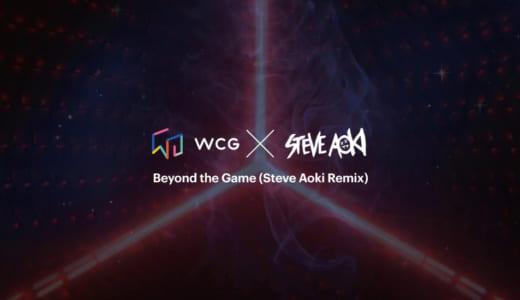 スティーヴ・アオキ氏がリミックスを担当、『World Cyber Games』公式テーマソング「Beyond the Game」最新版が公開