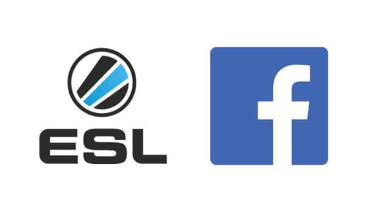 『ESL』と『Facebook Gaming』が配信パートナーシップ契約を2019年末まで延長、独占配信契約オプションは解除に