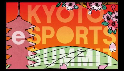 『京都eスポーツサミット2019 Spring』が2019年3月9日(土)に開催、プロゲーマーやeスポーツ識者のパネルディスカッション、エキシビションマッチ等を実施