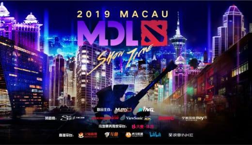 Dota 2『MDL Macau 2019』敗者側ファイナル、グランドファイナルが2/24(日)14時より順次開催