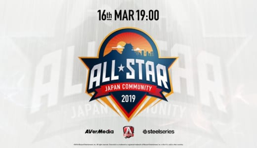 『Overwatch』の日本オールスターイベント『ALL STAR JAPAN COMMUNITY 2019』が2019年3月16日(土)に開催