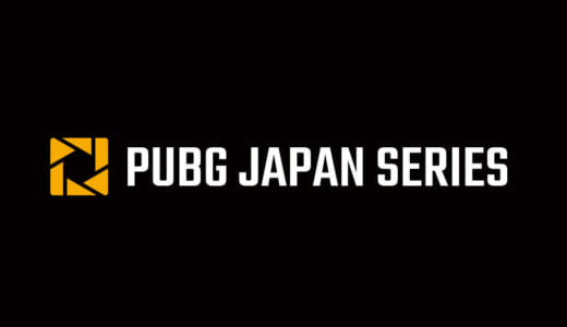 『PUBG JAPAN Series season 2 Phase 1』開幕、SunSister Suicider's(Grade 1)、Crest Gaming Rapid(Grade 2)が首位スタート