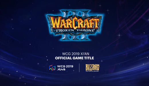 『World Cyber Games 2019 Xi'an』の競技ゲームに『Warcraft III』と『Clash Royale』が採用