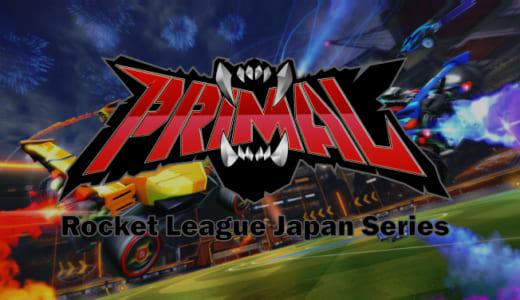 RIZeSTが『Rocket League』の大規模国内リーグ大会『PRIMAL』を2019年3月30日(土)より開催、開幕戦とプレーオフを「LFS池袋」で実施