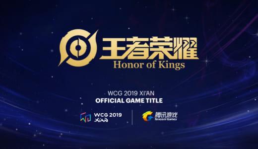 グローバルeスポーツフェスティバル『WCG 2019 Xi'an』2番目の競技ゲームは『Arena of Valor(Honor of Kings)』に決定