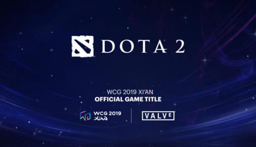 『World Cyber Games 2019 Xi'an』の競技ゲームに『Dota 2』が採用決定