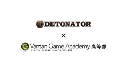 プロゲームチーム『DeToNator』が「バンタンゲームアカデミー」と提携、 高等部向けに「esports」の特別指導カリキュラムを提供、世界で活躍する日本の若手ゲーマー育成を目指す